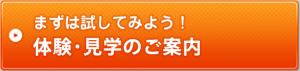 総合格闘技道場コブラ会見学・体験レッスンの申込ページへ