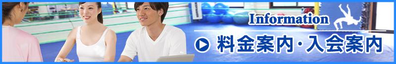 総合格闘技道場コブラ会料金案内・入会案内(大阪市・東大阪市・豊中市)
